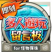 最速多人遊玩留言板for怪物彈珠 icon