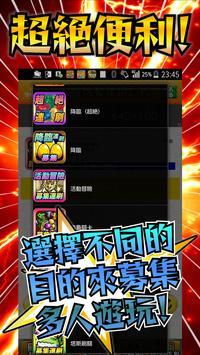 最速多人遊玩留言板for怪物彈珠 apk screenshot