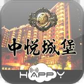 中悅城堡 icon