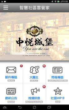 中悅城堡 poster