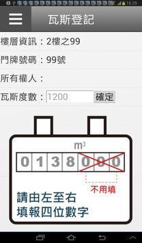 海揚社區 screenshot 1
