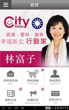 林富子 poster
