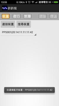 趴趴炫 - 機車煞車燈警示專用 apk screenshot