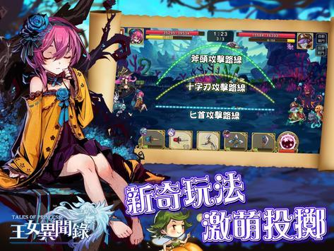 王女異聞錄 screenshot 2