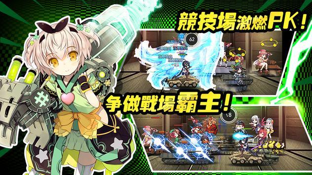 戰車少女-萌娘奇幻機甲策略卡牌RPG screenshot 6