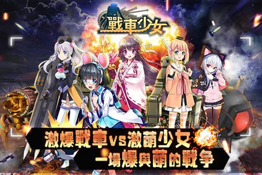 戰車少女-萌娘奇幻機甲策略卡牌RPG poster