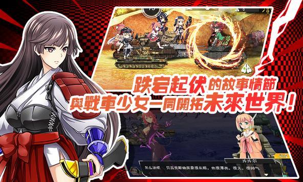 戰車少女-萌娘奇幻機甲策略卡牌RPG screenshot 12