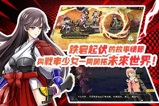 戰車少女-萌娘奇幻機甲策略卡牌RPG screenshot 2