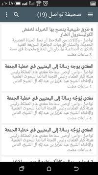 صحيفة تواصل apk screenshot