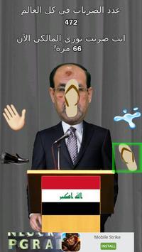 اضرب نوري المالكي بالنعال screenshot 3