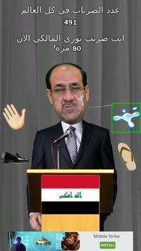 اضرب نوري المالكي بالنعال screenshot 4