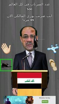 اضرب نوري المالكي بالنعال screenshot 5