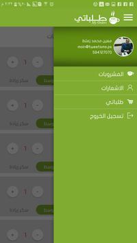 طلباتي screenshot 3