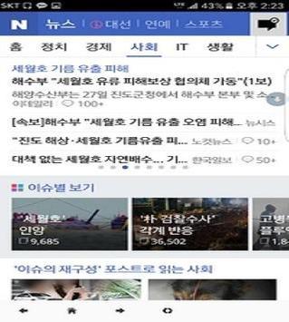 콩콩브라우저 screenshot 1