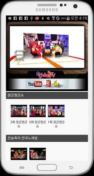 엔지오스타티비(NGOSTARTV) screenshot 1