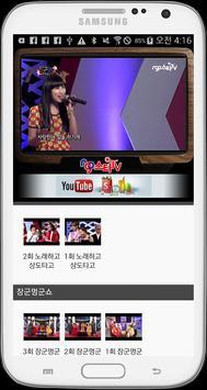엔지오스타티비(NGOSTARTV) screenshot 3