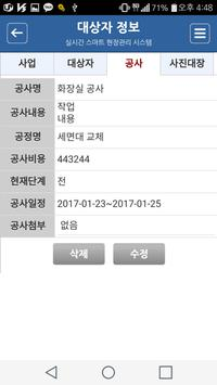 충북주거복지센터 사회적협동조합 HAGO screenshot 4