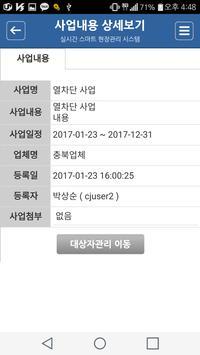 충북주거복지센터 사회적협동조합 HAGO screenshot 7