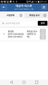 충북주거복지센터 사회적협동조합 HAGO screenshot 2