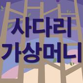 네임드사다리 가상머니 icon