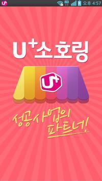 소호링(U+전용앱) poster