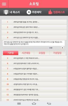 소호링(U+전용앱) apk screenshot