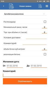 Заказ и Аренда спецтехники в Красноярске! screenshot 3