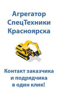 Заказ и Аренда спецтехники в Красноярске! poster