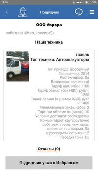 Заказ и Аренда спецтехники в Красноярске! screenshot 1
