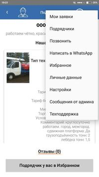 Заказ и Аренда спецтехники в Красноярске! screenshot 2