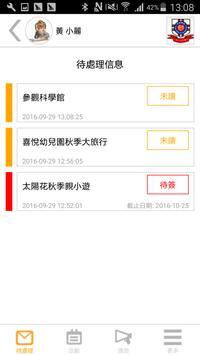 eNoticesApp - 電子通告 screenshot 1