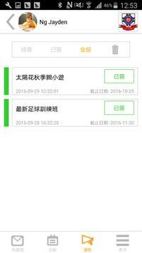 eNoticesApp - 電子通告 screenshot 2