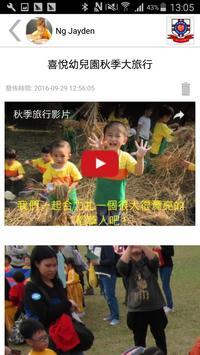 eNoticesApp - 電子通告 screenshot 5