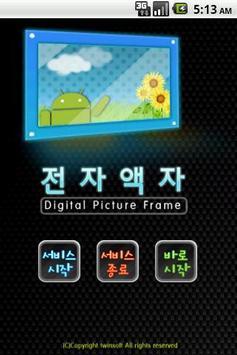 Digital Photo Frame poster