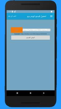 تحميل الفيديو من تويتر برو Fur Android Apk Herunterladen