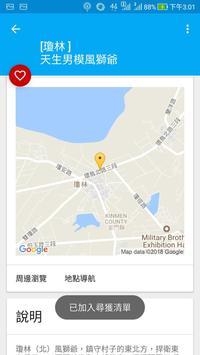 金門獅蹤地圖(體驗版):最完整的手繪版風獅爺地圖資訊 screenshot 4