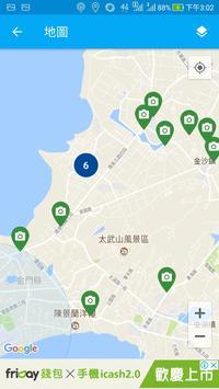 金門獅蹤地圖(體驗版):最完整的手繪版風獅爺地圖資訊 screenshot 6