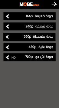 New Mobien Kora Tips - الاصدار الجديد تصوير الشاشة 1