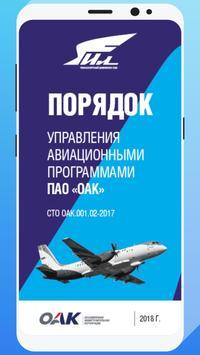 Ильюшин Медиа screenshot 1