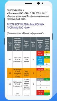 Ильюшин Медиа screenshot 2
