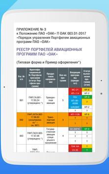 Ильюшин Медиа screenshot 5