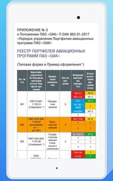 Ильюшин Медиа screenshot 8