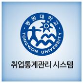동원대학교 취업통계조사(관리) 시스템 icon