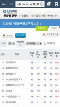 동원대학교 취업통계조사(관리) 시스템 screenshot 1