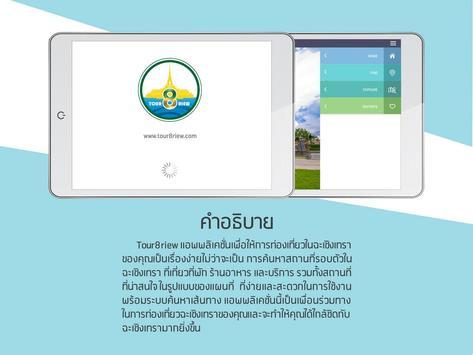 tour8riew apk screenshot