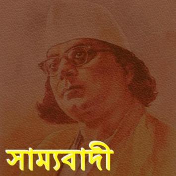 সাম্যবাদী (১৯২৬) poster