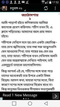 চতুরঙ্গ (Chaturanga) apk screenshot