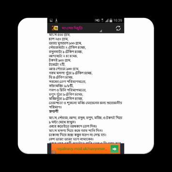 খিচুড়ি রেসিপি apk screenshot