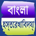 Bengali Palmistry (offline)