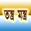 মন্ত্র তন্ত্র Tantra Mantra in Bengali (offline)